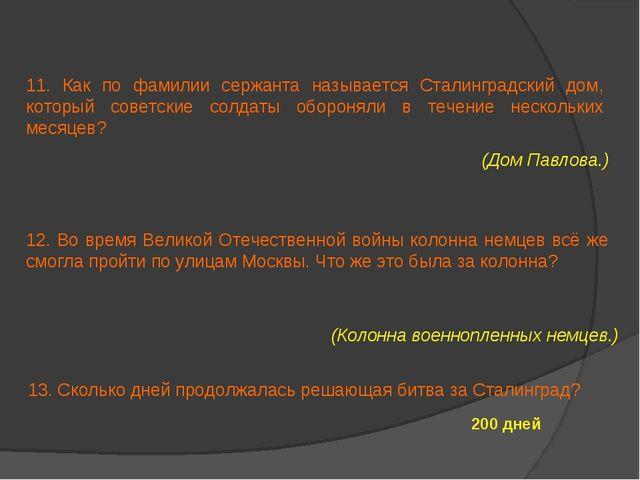 11. Как по фамилии сержанта называется Сталинградский дом, который советские...