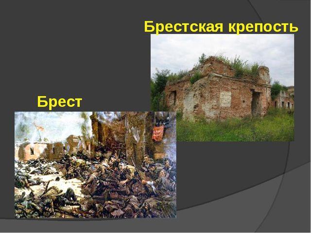 Брест Брестская крепость