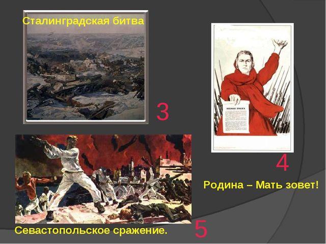 3 4 5 Сталинградская битва Родина – Мать зовет! Севастопольское сражение.