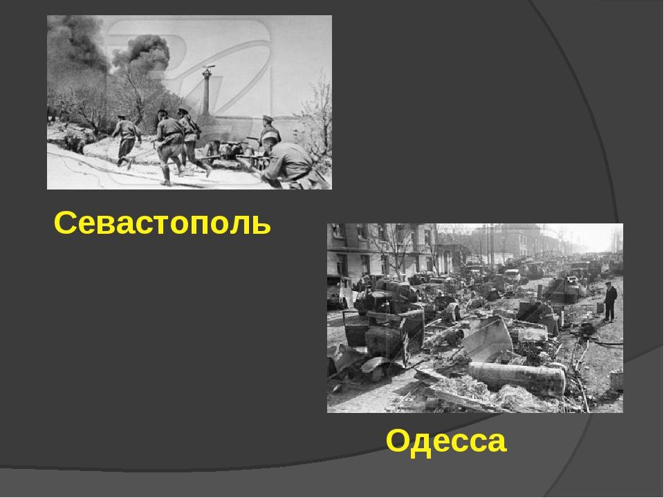Одесса Севастополь