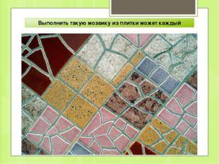 Выполнить такую мозаику из плитки может каждый