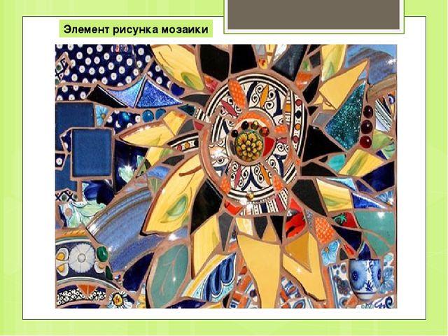 Элемент рисунка мозаики