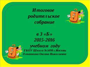 Итоговое родительское собрание в 3 «Б» 2015-2016 учебном году ГБОУ Школа №14