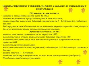 Основные требования к знаниям, умениям и навыкам по математике к концу 3 кла