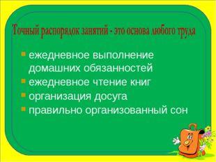 ежедневное выполнение домашних обязанностей ежедневное чтение книг организац