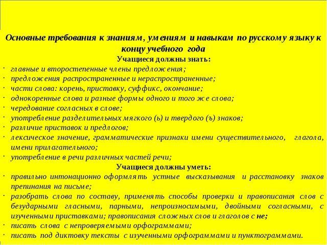 Основные требования к знаниям, умениям и навыкам по русскому языку к концу у...