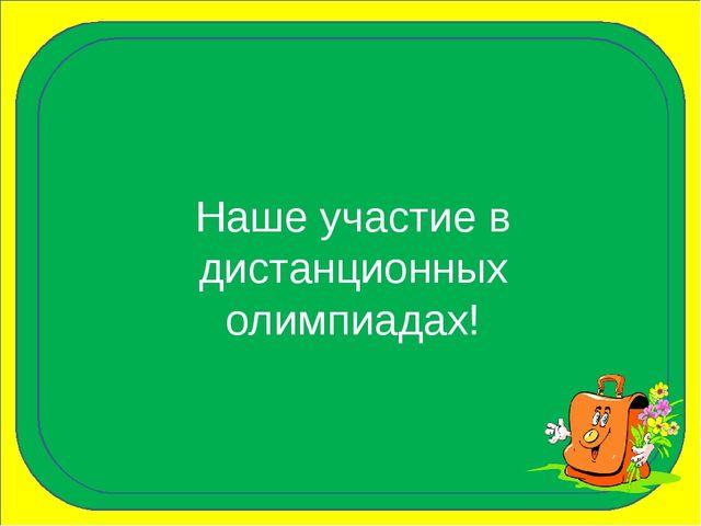 Наше участие в дистанционных олимпиадах!