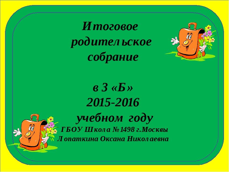 Итоговое родительское собрание в 3 «Б» 2015-2016 учебном году ГБОУ Школа №14...