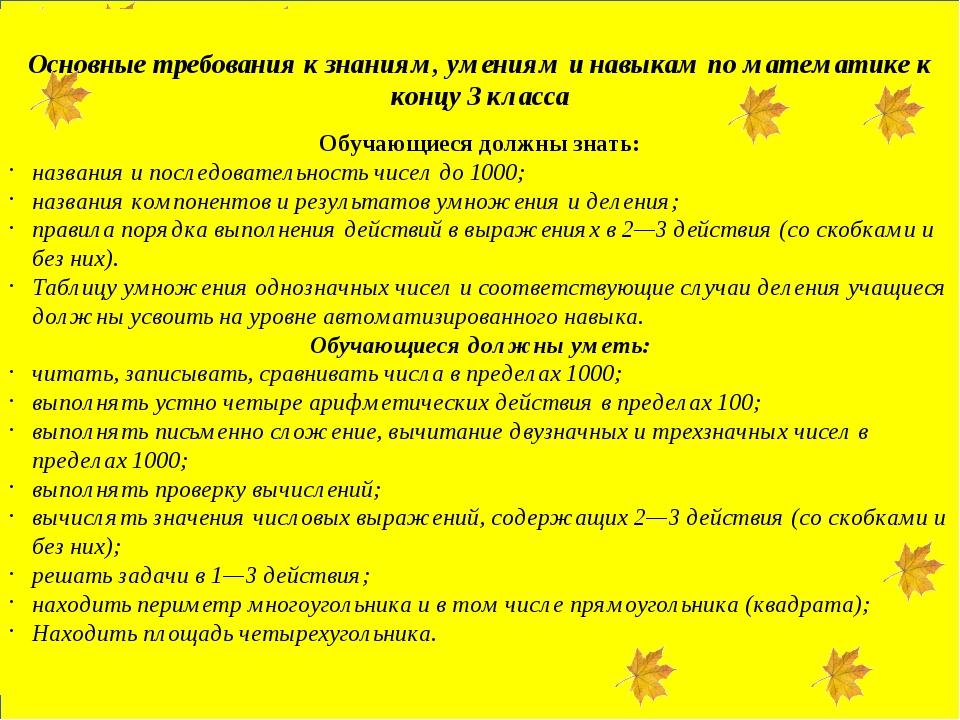 Основные требования к знаниям, умениям и навыкам по математике к концу 3 кла...