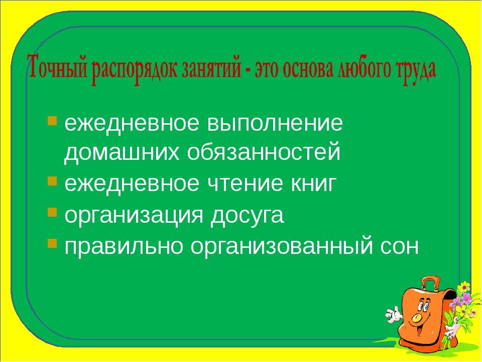 ежедневное выполнение домашних обязанностей ежедневное чтение книг организац...