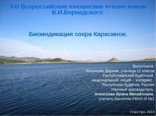 Выполнила: Ильинова Дарима, ученица 11 класса Республиканский бурятский нацио