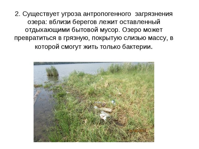 2. Существует угроза антропогенного загрязнения озера: вблизи берегов лежит о...