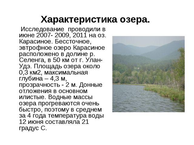 Характеристика озера. Исследование проводили в июне 2007- 2009, 2011 на оз. К...