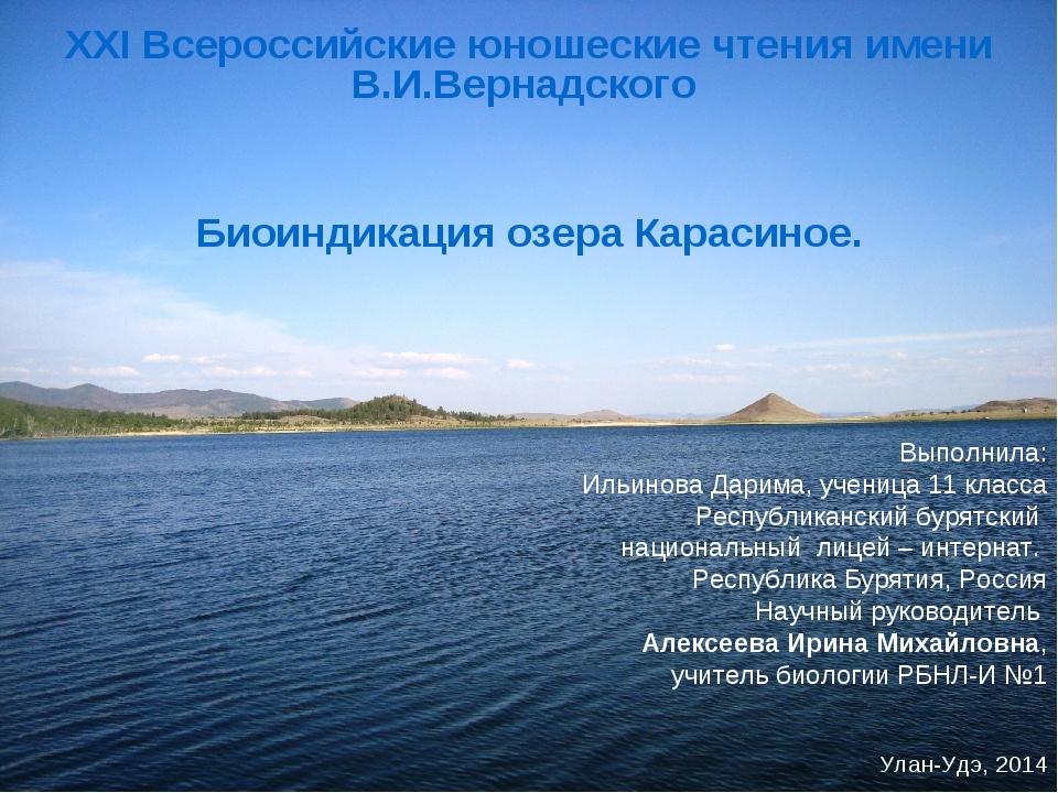 Выполнила: Ильинова Дарима, ученица 11 класса Республиканский бурятский нацио...