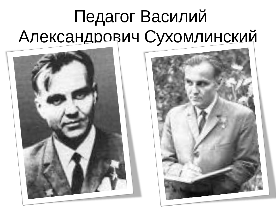 Педагог Василий Александрович Сухомлинский