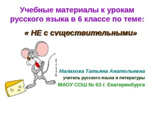 Учебные материалы к урокам русского языка в 6 классе по теме: « НЕ с существи