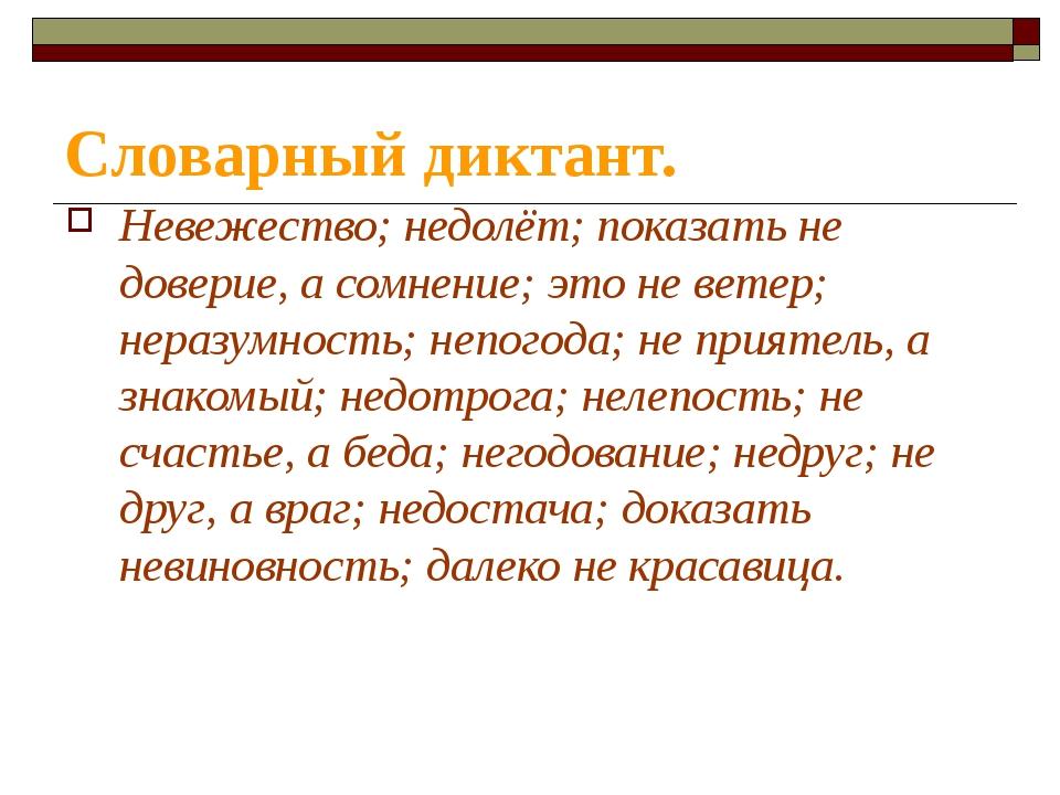 Словарный диктант. Невежество; недолёт; показать не доверие, а сомнение; это...