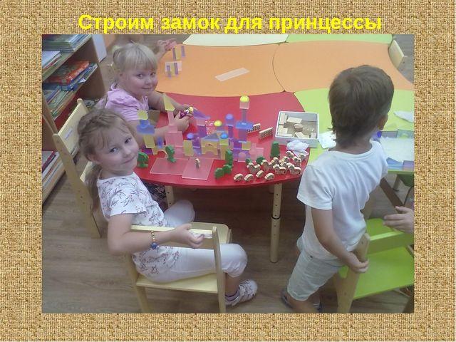 Строим замок для принцессы