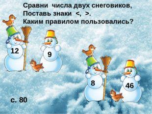 Сравни числа двух снеговиков, Поставь знаки . Каким правилом пользовались? 12