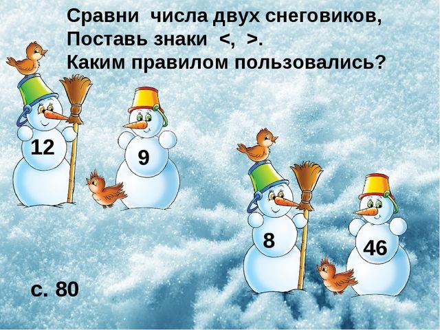 Сравни числа двух снеговиков, Поставь знаки . Каким правилом пользовались? 12...
