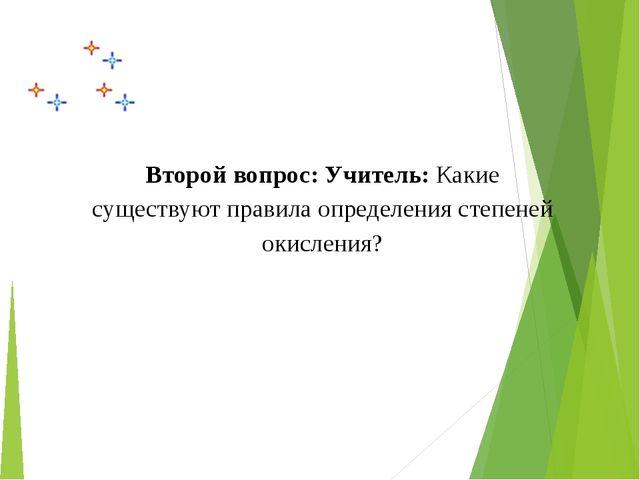 Второй вопрос: Учитель: Какие существуют правила определения степеней окисле...