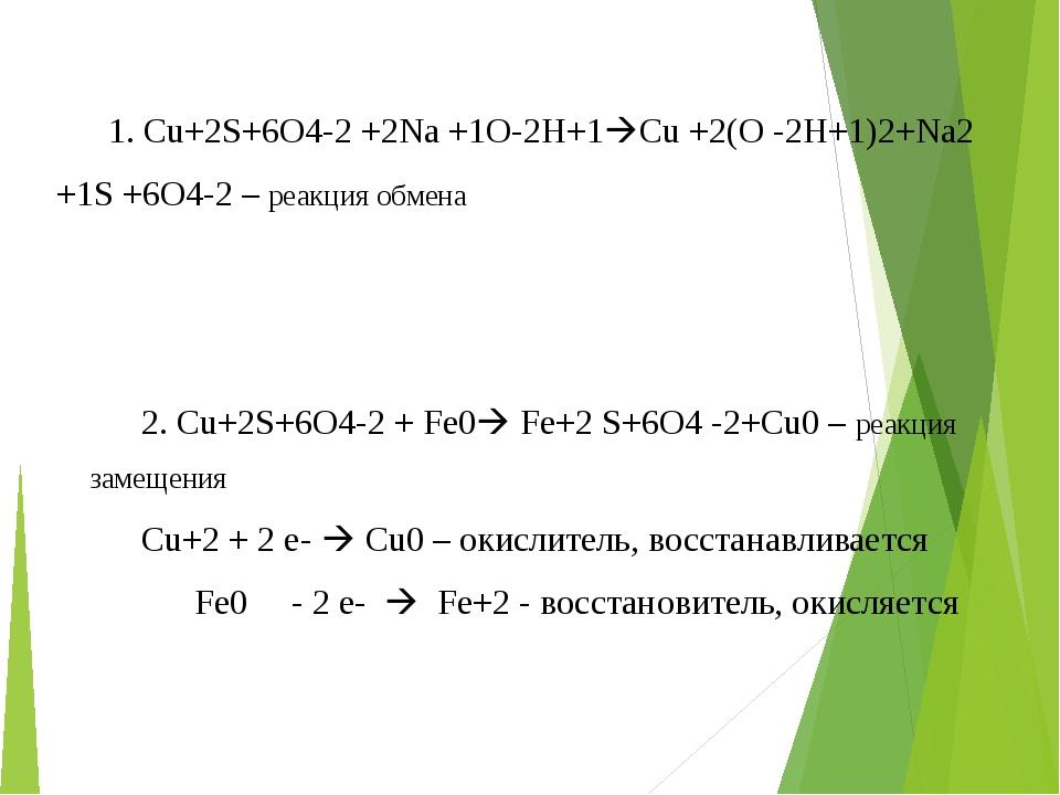 1. Cu+2S+6O4-2 +2Na +1O-2H+1Cu +2(O -2H+1)2+Na2 +1S +6O4-2 – реакция обмена...