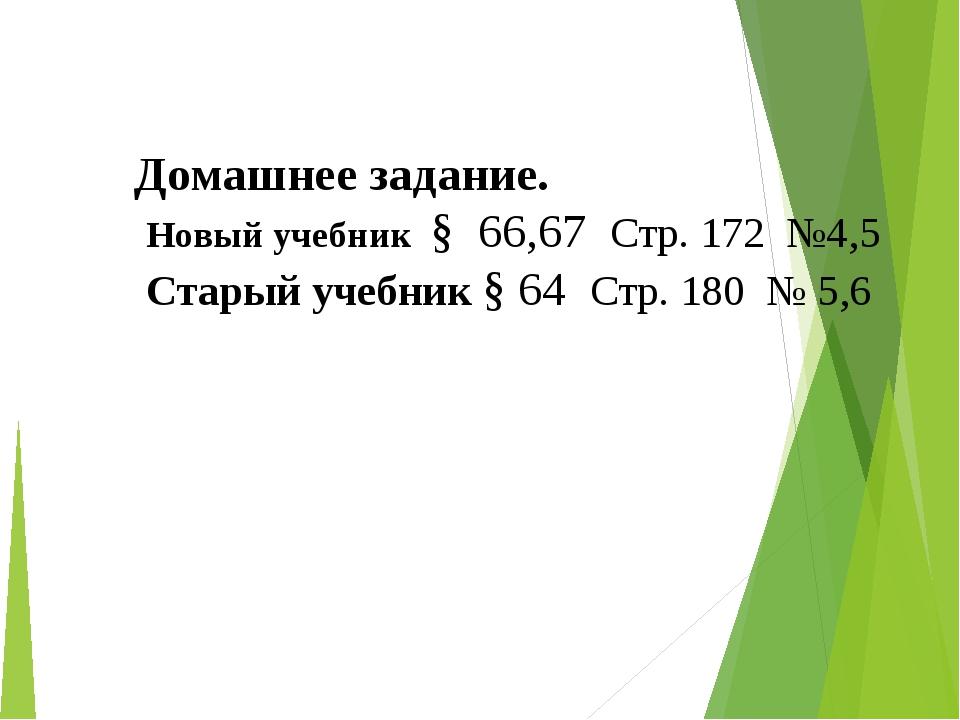 Домашнее задание. Новый учебник § 66,67 Стр. 172 №4,5 Старый учебник § 64 Стр...