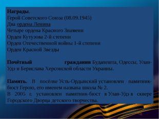 Награды. Герой Советского Союза(08.09.1945) Дваордена Ленина Четыреордена