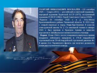 ГЕОРГИЙ НИКОЛАЕВИЧ МОСКАЛЁВ - (10 сентября 1925 — 3 марта 2011) — российский