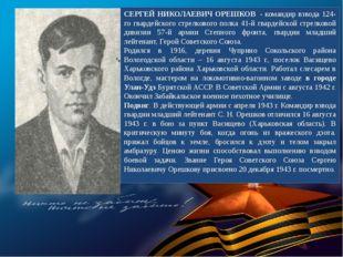 СЕРГЕЙ НИКОЛАЕВИЧ ОРЕШКОВ - командир взвода 124-го гвардейского стрелкового п