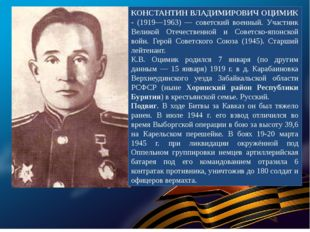 КОНСТАНТИН ВЛАДИМИРОВИЧ ОЦИМИК - (1919—1963) — советский военный. Участник Ве