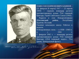 ПАВЕЛ ИЛЛАРИОНОВИЧ БАННОВ - (21 февраля [6 марта] 1917 — 23 апреля 1959) — се