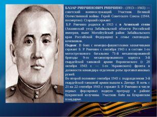БАЗАР РИНЧИНОВИЧ РИНЧИНО - (1913—1943) — советский военнослужащий. Участник В