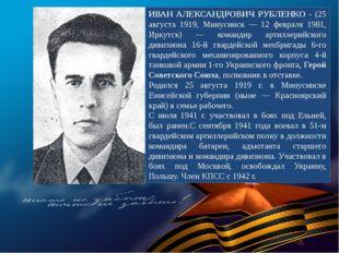 ИВАН АЛЕКСАНДРОВИЧ РУБЛЕНКО - (25 августа 1919, Минусинск — 12 февраля 1981,