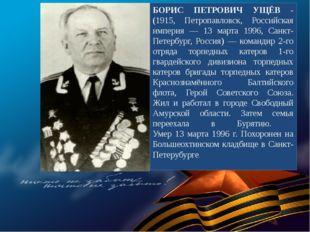 БОРИС ПЕТРОВИЧ УЩЁВ - (1915, Петропавловск, Российская империя — 13 марта 199