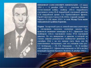 НИКИФОР САМСОНОВИЧ АФАНАСЬЕВ - (15 июня 1910 г. — 6 декабря 1980 г.) — участн