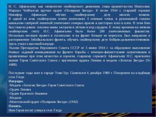 Н. С. Афанасьеву, как зачинателю снайперского движения, глава правительства М