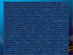 Подвиг. В боях Великой Отечественной войны с января 1942 г. — в качестве возд