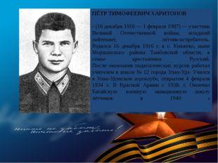 ПЁТР ТИМОФЕЕВИЧ ХАРИТОНОВ - (16 декабря 1916 — 1 февраля 1987) — участник Вел