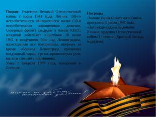 Подвиг. Участник Великой Отечественной войны с июня 1941 года. Лётчик 158-го