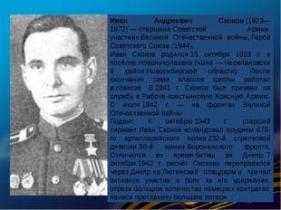 Иван Андреевич Скоков(1923—1972)—старшинаСоветской Армии, участникВелико