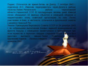 Подвиг. Отличился во времябитвы за Днепр. 7 октября1943 г. отделение И.С. И