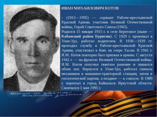 ИВАН МИХАИЛОВИЧ КОТОВ - (1915—1995) — сержант Рабоче-крестьянской Красной Арм
