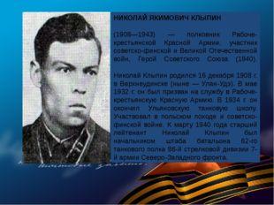 НИКОЛАЙ ЯКИМОВИЧ КЛЫПИН (1908—1943) — полковник Рабоче-крестьянской Красной А