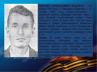 МИХАИЛ АЛЕКСЕЕВИЧ ФЕДОТОВ - (20 ноября 1916 года, с. Тимлюй в Бурятии — 27 ок
