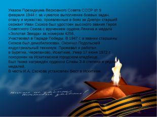 Указом ПрезидиумаВерховного Совета СССРот9 февраля1944 г. за «умелое выпо