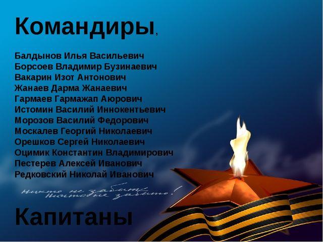 Командиры, Балдынов Илья Васильевич Борсоев Владимир Бузинаевич Вакарин Изот...