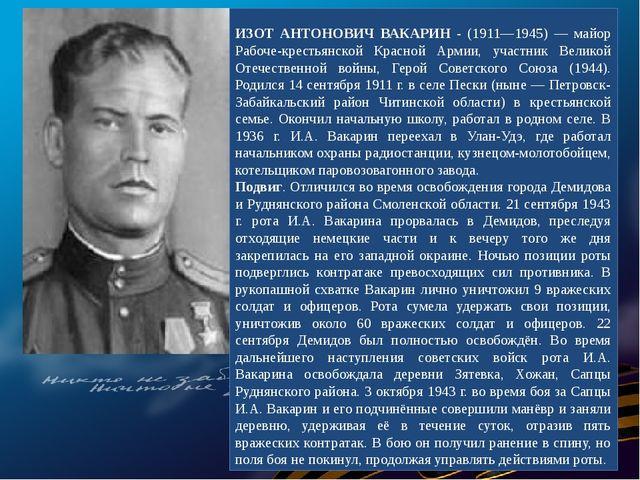 ИЗОТ АНТОНОВИЧ ВАКАРИН - (1911—1945) — майор Рабоче-крестьянской Красной Арм...