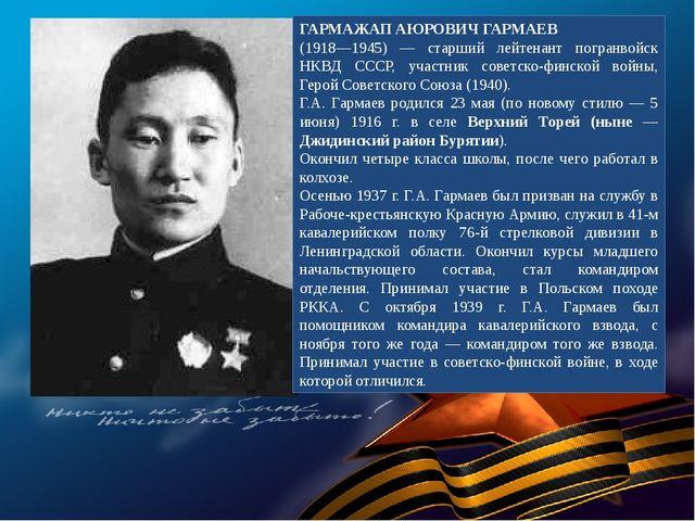 ГАРМАЖАП АЮРОВИЧ ГАРМАЕВ (1918—1945) — старший лейтенант погранвойск НКВД ССС...