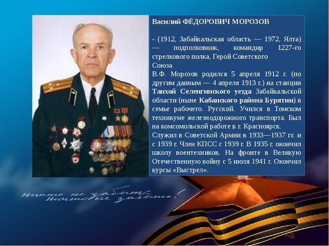 Василий ФЁДОРОВИЧ МОРОЗОВ - (1912, Забайкальская область — 1972, Ялта) — подп...